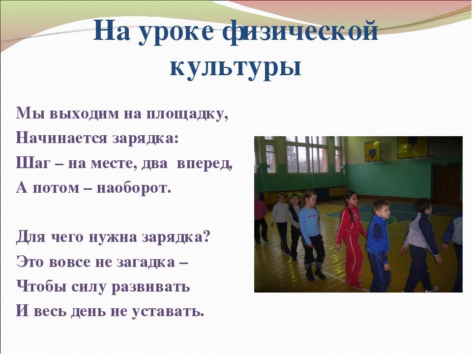 На уроке физической культуры Мы выходим на площадку, Начинается зарядка: Шаг...