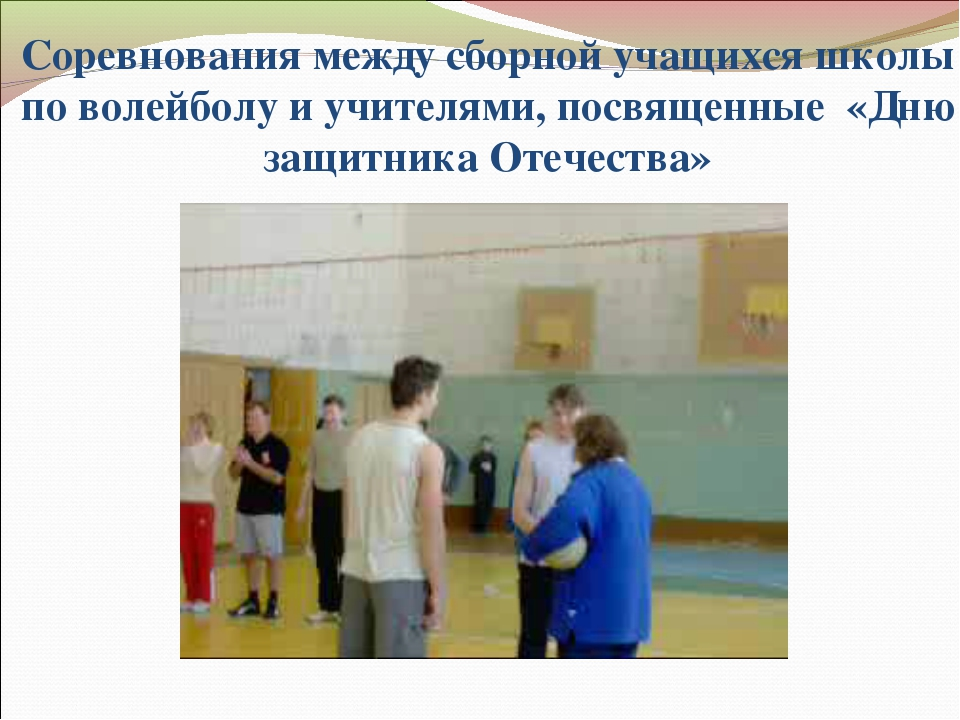 Соревнования между сборной учащихся школы по волейболу и учителями, посвященн...