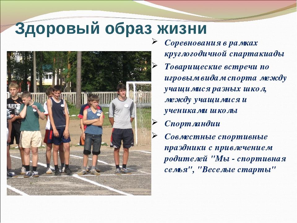 Здоровый образ жизни Соревнования в рамках круглогодичной спартакиады Товарищ...