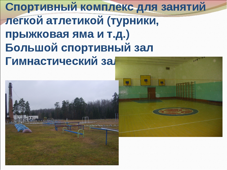 Спортивный комплекс для занятий легкой атлетикой (турники, прыжковая яма и т....