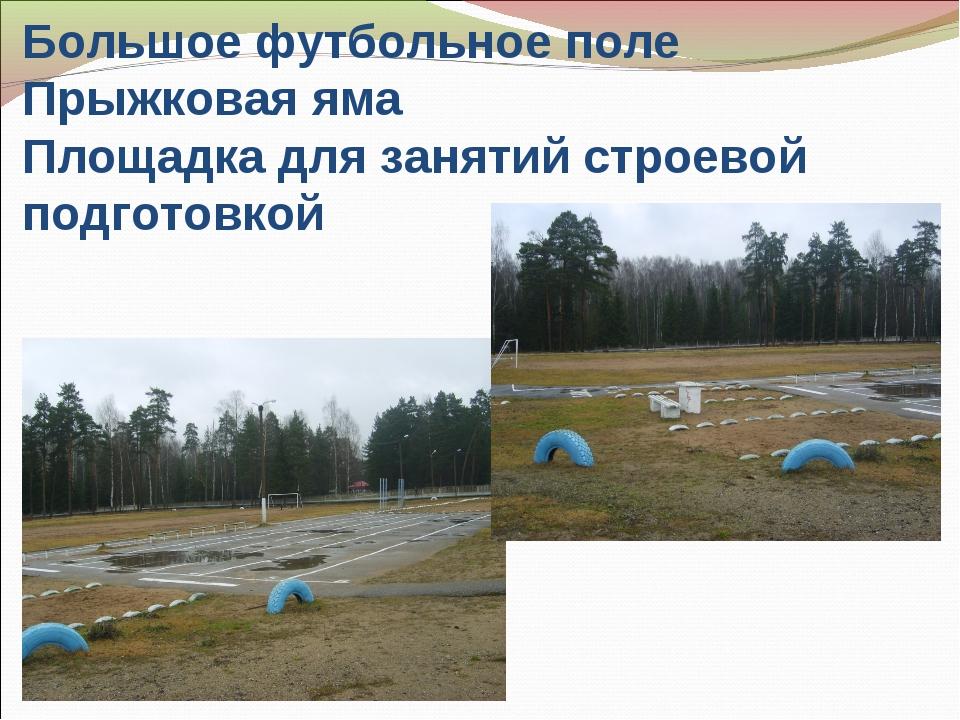 Большое футбольное поле Прыжковая яма Площадка для занятий строевой подготовкой