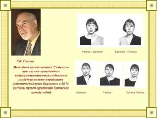 Регина - ЕвгенияЕвгения - Полина ПолинаРегинаПолина-Регина