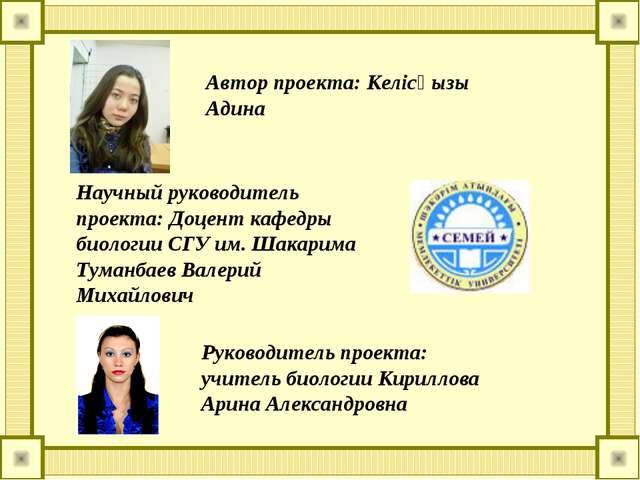 Автор проекта: Келісқызы Адина Научный руководитель проекта: Доцент кафедры б...