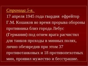 Страница 5-я. 17 апреля 1945 года гвардия ефрейтор Г.М. Кошаков во время прор