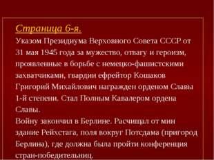 Страница 6-я. Указом Президиума Верховного Совета СССР от 31 мая 1945 года з