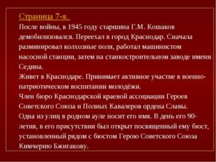 Страница 7-я. После войны, в 1945 году старшина Г.М. Кошаков демобилизовался.