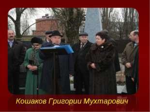 Кошаков Григории Мухтарович