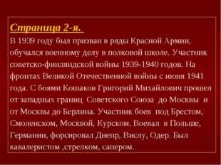 Страница 2-я. В 1939 году был призван в ряды Красной Армии, обучался военному
