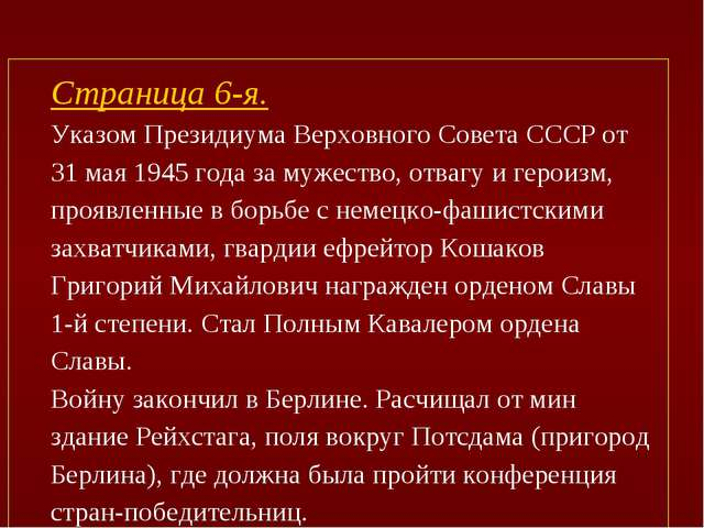 Страница 6-я. Указом Президиума Верховного Совета СССР от 31 мая 1945 года з...