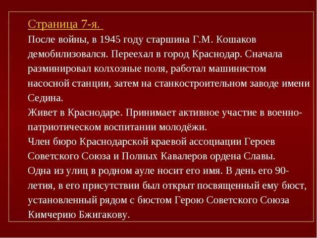 Страница 7-я. После войны, в 1945 году старшина Г.М. Кошаков демобилизовался....