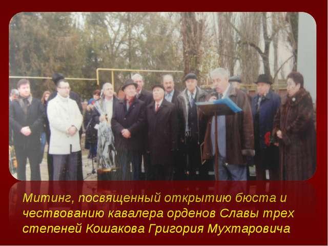 Митинг, посвященный открытию бюста и чествованию кавалера орденов Славы трех...