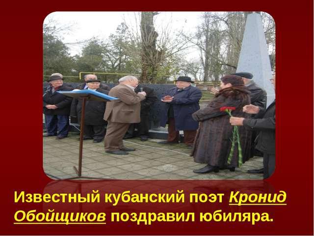 Известный кубанский поэт Кронид Обойщиков поздравил юбиляра.
