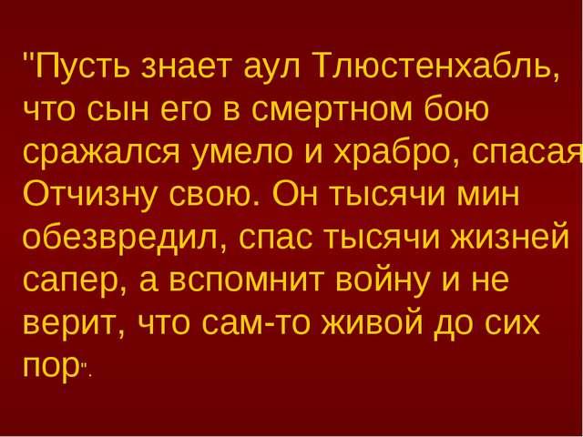 """""""Пусть знает аул Тлюстенхабль, что сын его в смертном бою сражался умело и хр..."""