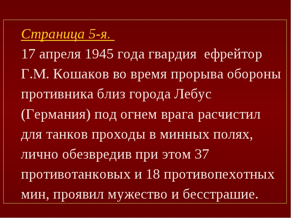 Страница 5-я. 17 апреля 1945 года гвардия ефрейтор Г.М. Кошаков во время прор...