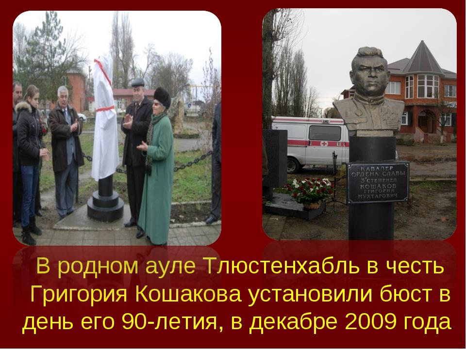 В родном ауле Тлюстенхабль в честь Григория Кошакова установили бюст в день е...