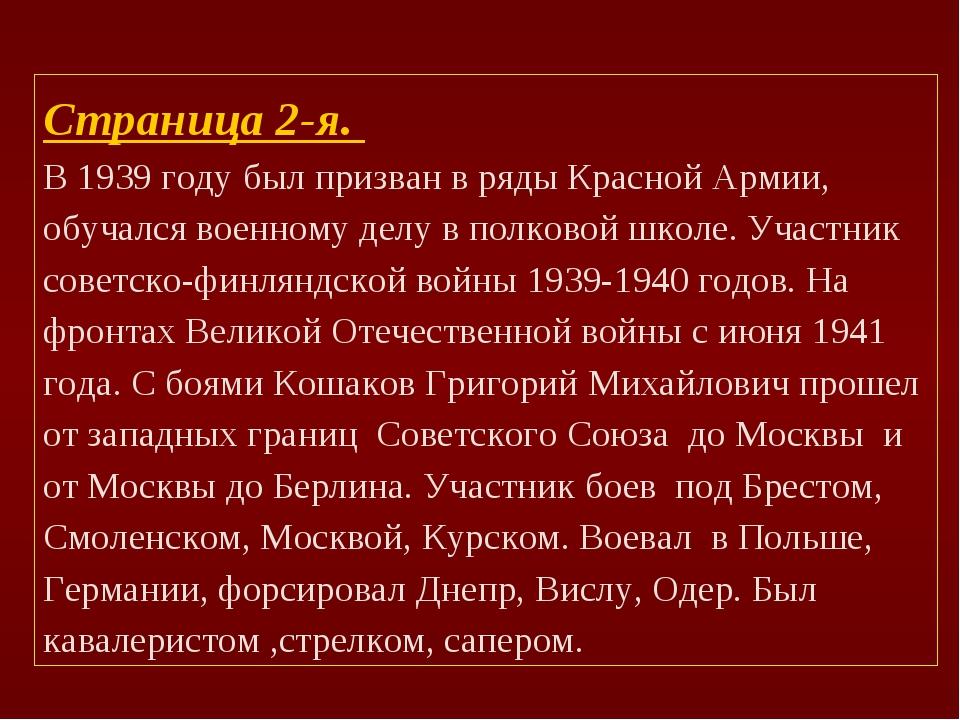 Страница 2-я. В 1939 году был призван в ряды Красной Армии, обучался военному...