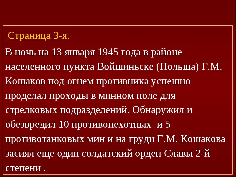 Страница 3-я. В ночь на 13 января 1945 года в районе населенного пункта Вой...