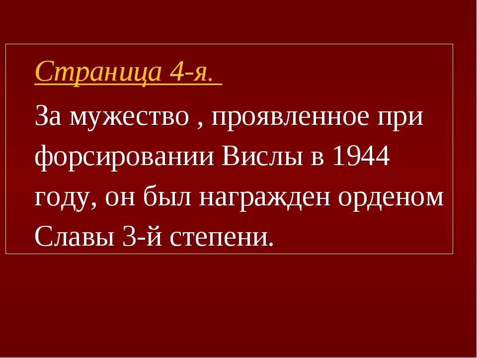 Страница 4-я. За мужество , проявленное при форсировании Вислы в 1944 году, о...