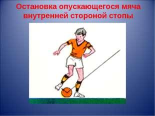 Остановка опускающегося мяча внутренней стороной стопы