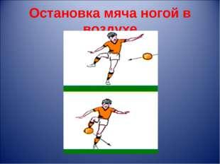 Остановка мяча ногой в воздухе