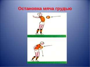 Остановка мяча грудью