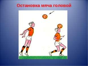 Остановка мяча головой
