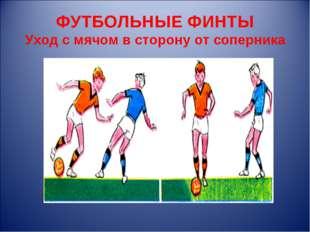 ФУТБОЛЬНЫЕ ФИНТЫ Уход с мячом в сторону от соперника