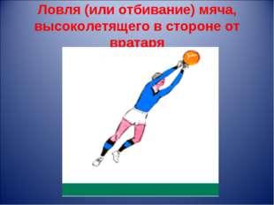 Ловля (или отбивание) мяча, высоколетящего в стороне от вратаря