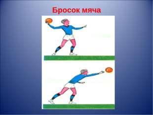 Бросок мяча