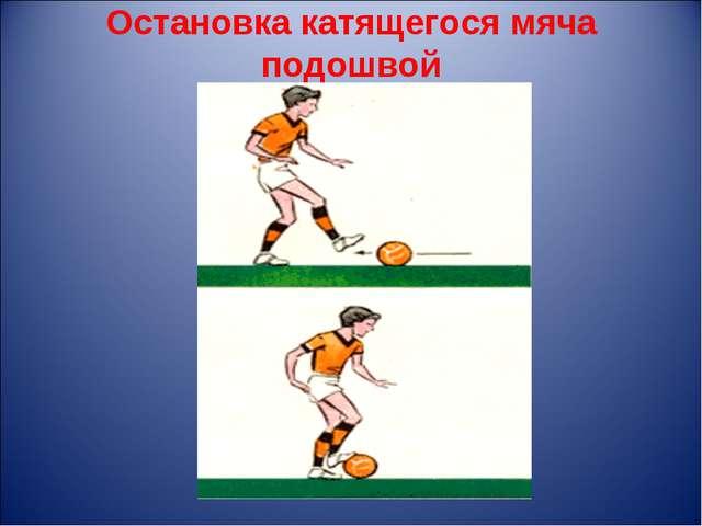 Остановка катящегося мяча подошвой