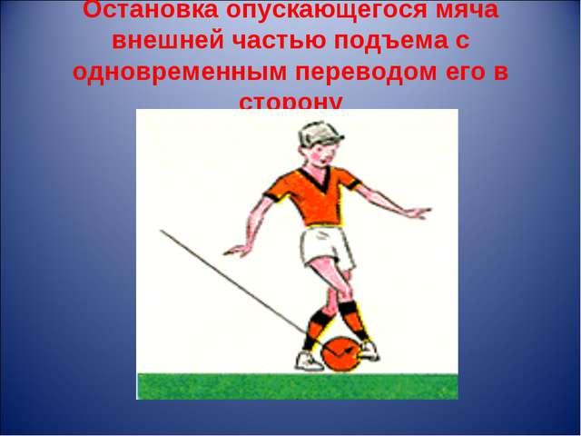 Остановка опускающегося мяча внешней частью подъема с одновременным переводом...