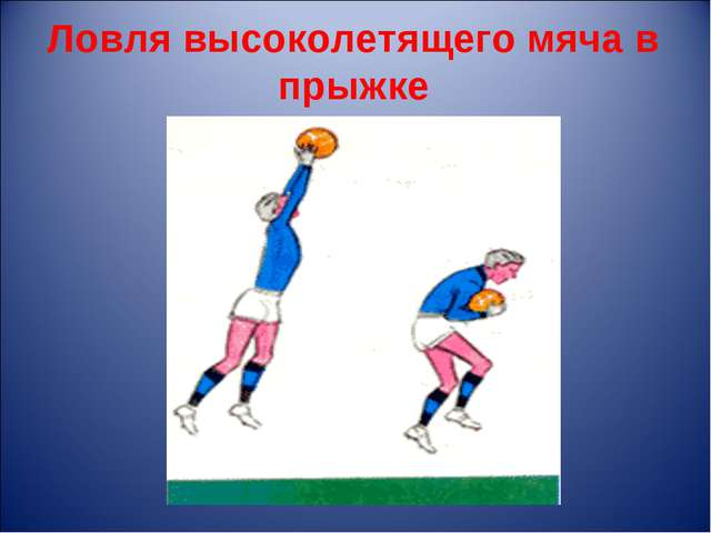 Ловля высоколетящего мяча в прыжке