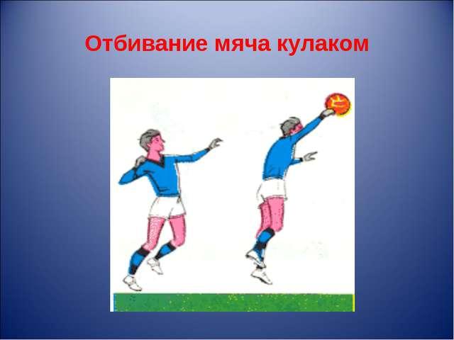 Отбивание мяча кулаком