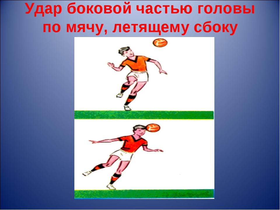 Удар боковой частью головы по мячу, летящему сбоку