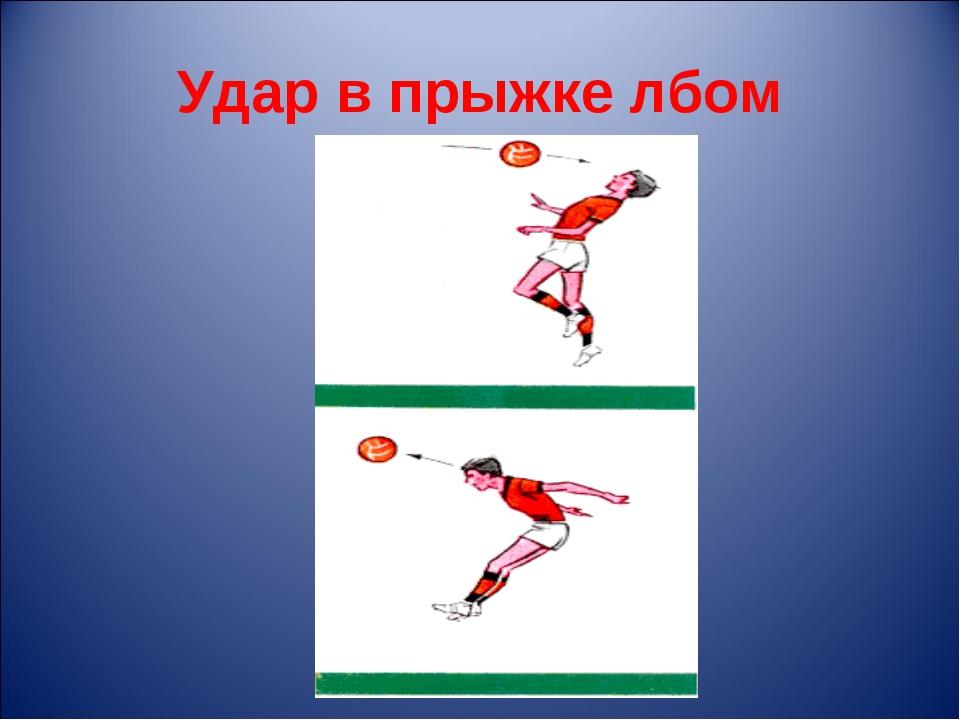 Удар в прыжке лбом
