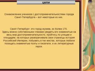 цели 2 Ознакомление учеников с достопримечательностями города Санкт-Петербург