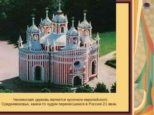 14 14 Чесменская церковь является кусочком европейского Средневековья, каким-