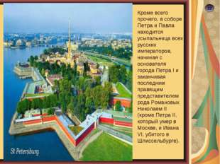22 Кроме всего прочего, в соборе Петра и Павла находится усыпальница всех рус