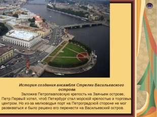 24 История создания ансамбля Стрелки Васильевского острова Заложив Петропавл