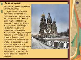 Спас-на-крови История строительства Спаса-на-Крови Церковь Воскресения Христо