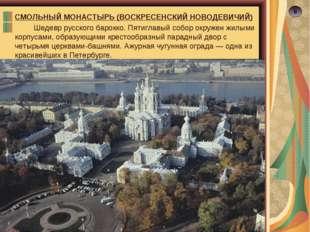 СМОЛЬНЫЙ МОНАСТЫРЬ (ВОСКРЕСЕНСКИЙ НОВОДЕВИЧИЙ) Шедевр русского барокко. П