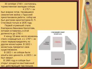 10 30 октября 1748 г. состоялась торжественная закладка собора. К 1757 г. он