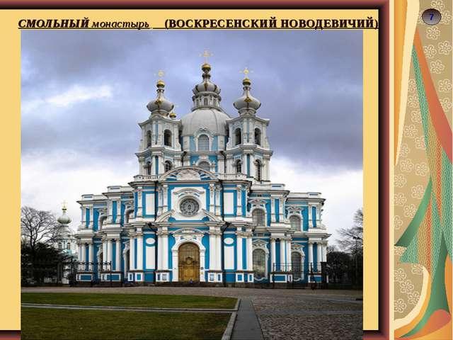 7 СМОЛЬНЫЙ монастырь (ВОСКРЕСЕНСКИЙ НОВОДЕВИЧИЙ)
