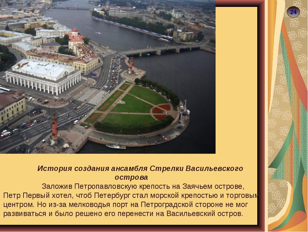 24 История создания ансамбля Стрелки Васильевского острова Заложив Петропавл...