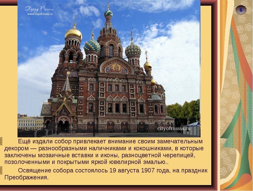 Ещё издали собор привлекает внимание своим замечательным декором — разнообра...