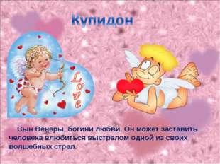 Сын Венеры, богини любви. Он может заставить человека влюбиться выстрелом од