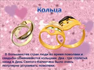В большинстве стран люди во время помолвки и свадьбы обмениваются кольцами.