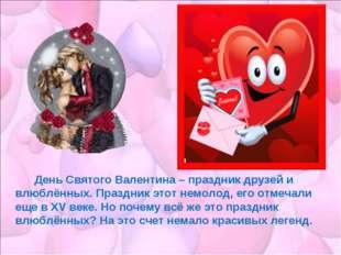 День Святого Валентина – праздник друзей и влюблённых. Праздник этот немолод