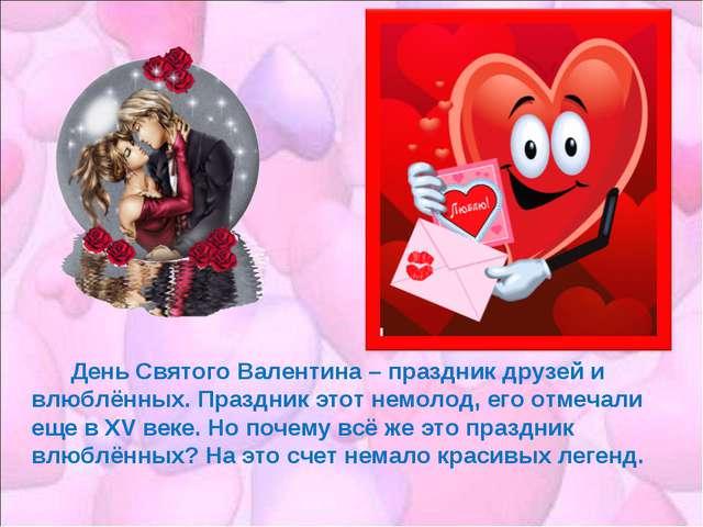 День Святого Валентина – праздник друзей и влюблённых. Праздник этот немолод...