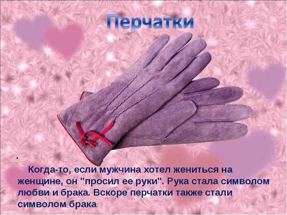 """. Когда-то, если мужчина хотел жениться на женщине, он """"просил ее руки"""". Рука..."""